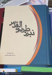 نبرد «طریق القدس» هم یکی دیگر از کتاب های پر فروش مرکز تحقیقات جنگ سپاه است که در نمایشگاه کتاب امسال غرفه داشت.