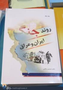 «روند جنگ ایران <a href=