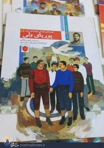 «پوریای ولی» با نگاهی به زندگی شهید ابراهیم هادی هم یکی دیگر از کتاب های مجموعه «قصه های شنیدنی از بچه های خوب» است.