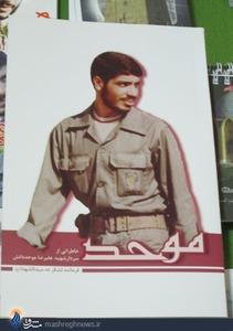 انتشارات «تقدیر» به تازگی کتاب «موحد» را با محوریت زندگی شهید علی موحد دانش منتشر کرده و آن را در نمایشگاه کتاب عرضه کرده است. اگر سری به این انتشارات بزنید، کتاب عکس های جالبی را هم خواهید دید.