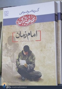 در زمینه وصیت نامه شهدا، کتاب هایی که تفکیک موضوعی دارند برای مطالعه راحت ترند <a href=