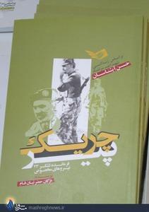 برای شهید آبشناسان چندین کتاب از سوی ارتش منتشر شده اما آخرین کتاب موجود در نمایشگاه، همین «چریک پیر» بود که به غیر از محتوا در زمینه طراحی جلد هم حرفی برای گفتن داشت.