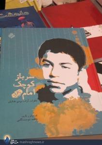 «سرباز کوچک امام» هم هنوز قیمت بالایی دارد اما آنقدر ارزشمند است که جایی برای این کتاب در سبد هزینه هایتان باز کنید. این کتاب هم محصول انتشارات پیام آزادگان است.