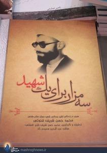 «سه مزار برای یک شهید» هم کتابی با موضوع شهید شیخ شریف قنوتی است که در خرمشهر رشادت های بی نظیری را به ثبت رساند. این کتاب هم در غرفه انتشارات پیام آزادگان عرضه می شد.