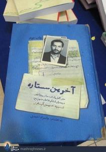 «آخرین ستاره» بروبچه های اصفهان خصوصا لشکر 8 نجف اشرف و نویسنده پرکارشان «جانمراد احمدی» این کتاب را به نمایشگاه آورده بودند.