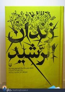 «زندان الرشید» هم یکی از جدیدترین کتاب های دفتر ادبیات و هنر مقاومت حوزه هنری است که سوره مهر آن را چاپ کرده. مسئولیت خطیر راوی این کتاب، مخاطب را مجاب می کند که آن را از اول تا آخر به طور کامل بخواند.