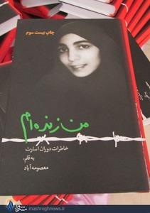 کتاب«من زنده ام» خاطرات دوران اسارت معصومه آباد، عضو شورای شهر تهران است که بر روی میزی در کنار شبستان به فروش می رسد.