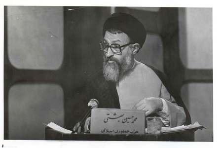 شهید دکتر سید محمد حسینی بهشتی؛ دبیر کل و موسس حزب جمهوری اسلامی
