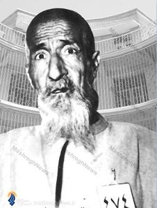 1354، مرحوم علامه شیخ محمد تقی بهلول گنابادی در کمیته مشترک ضد خرابکاری ساواک درتهران