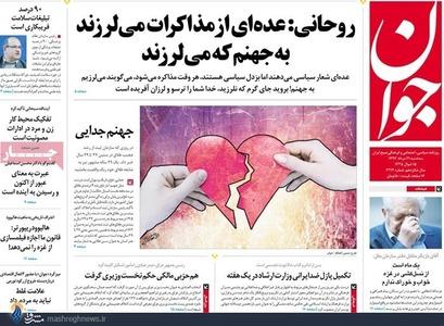 resized 680163 537 واکنش های داخلی و خارجی به حمله تند روحانی به منتقدانش +تصاویر
