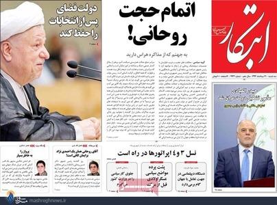 resized 680164 519 واکنش های داخلی و خارجی به حمله تند روحانی به منتقدانش +تصاویر