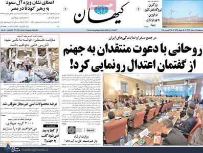 resized 680167 310 واکنش های داخلی و خارجی به حمله تند روحانی به منتقدانش +تصاویر