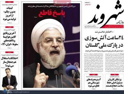 resized 680168 322 واکنش های داخلی و خارجی به حمله تند روحانی به منتقدانش +تصاویر