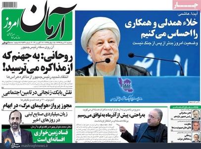 resized 680169 404 واکنش های داخلی و خارجی به حمله تند روحانی به منتقدانش +تصاویر