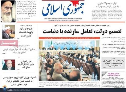 resized 680170 488 واکنش های داخلی و خارجی به حمله تند روحانی به منتقدانش +تصاویر