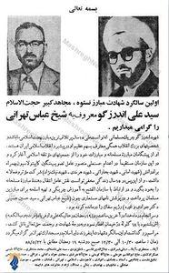 اعلامیه مجلس بزرگداشت اولین سالگرد شهید سید علی اندرزگو با امضای رهبران انقلاب