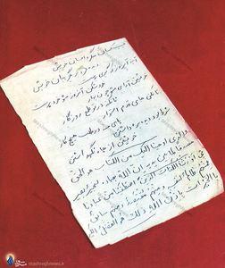 دستنوشته ای ازشهید شهید سید علی اندرزگو