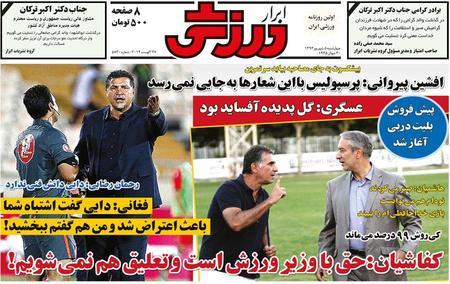 resized 696687 890 عکس/ تیتر روزنامههای ورزشی 5 شهریور