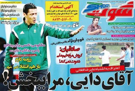 resized 696689 718 عکس/ تیتر روزنامههای ورزشی 5 شهریور