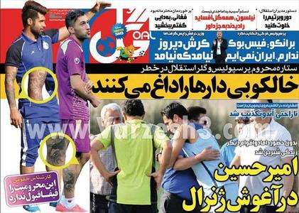 resized 696749 568 عکس/ تیتر روزنامههای ورزشی 5 شهریور