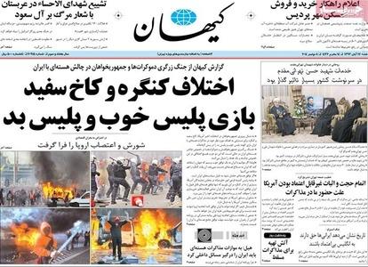 resized 784102 650 عکس/ صفحه اول روزنامه های 17 آبان