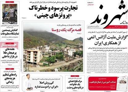 resized 784105 124 عکس/ صفحه اول روزنامه های 17 آبان