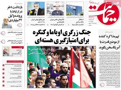 resized 784106 110 عکس/ صفحه اول روزنامه های 17 آبان