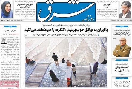 resized 784108 753 عکس/ صفحه اول روزنامه های 17 آبان
