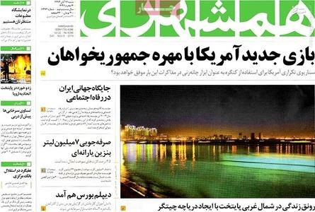 resized 784109 182 عکس/ صفحه اول روزنامه های 17 آبان
