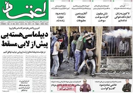 resized 784113 842 عکس/ صفحه اول روزنامه های 17 آبان