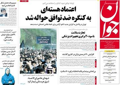 resized 784117 354 عکس/ صفحه اول روزنامه های 17 آبان