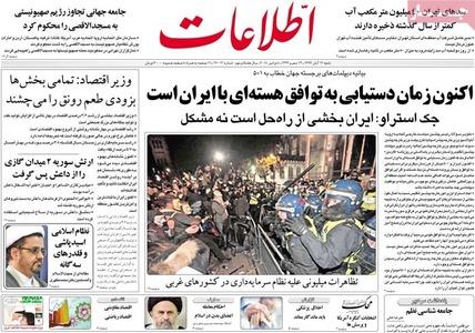 resized 784118 193 عکس/ صفحه اول روزنامه های 17 آبان