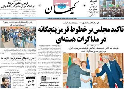 resized 786462 283 عکس/ صفحه اول روزنامه های 19 آبان