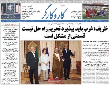 resized 786463 152 عکس/ صفحه اول روزنامه های 19 آبان
