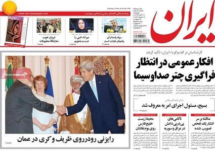resized 786464 359 عکس/ صفحه اول روزنامه های 19 آبان