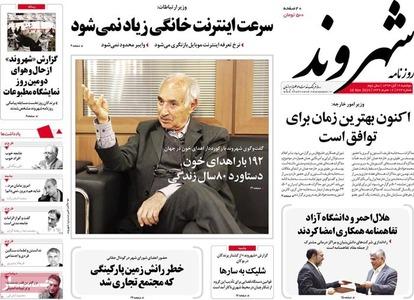 resized 786465 141 عکس/ صفحه اول روزنامه های 19 آبان
