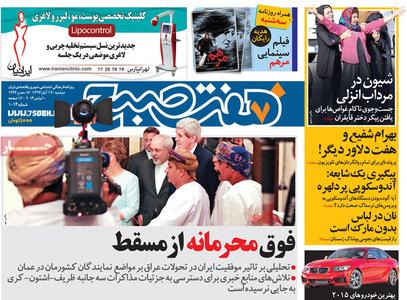 resized 786467 253 عکس/ صفحه اول روزنامه های 19 آبان