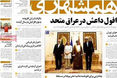 resized 786468 138 عکس/ صفحه اول روزنامه های 19 آبان