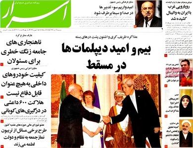 resized 786470 110 عکس/ صفحه اول روزنامه های 19 آبان
