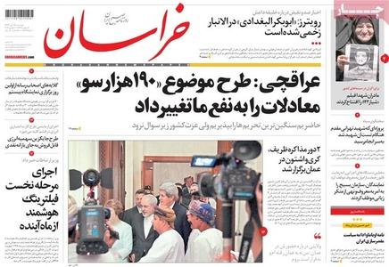 resized 786471 120 عکس/ صفحه اول روزنامه های 19 آبان