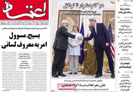 resized 786472 906 عکس/ صفحه اول روزنامه های 19 آبان