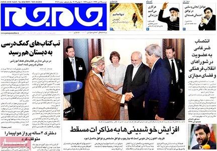 resized 786473 947 عکس/ صفحه اول روزنامه های 19 آبان