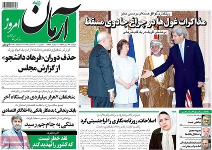 resized 786475 664 عکس/ صفحه اول روزنامه های 19 آبان
