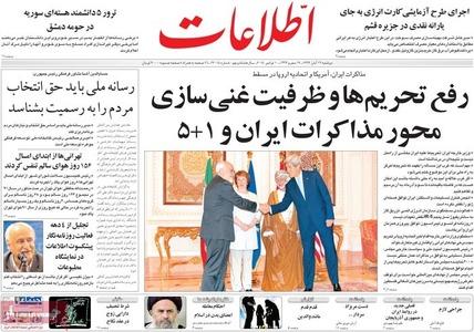 resized 786477 286 عکس/ صفحه اول روزنامه های 19 آبان