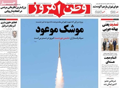 resized 786479 198 عکس/ صفحه اول روزنامه های 19 آبان