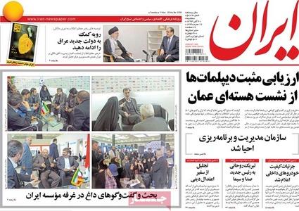 resized 787378 979 عکس/ صفحه اول روزنامه های 20 آبان