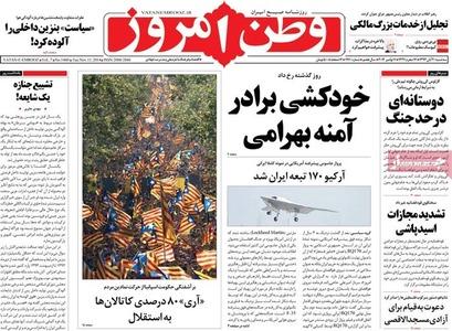 resized 787393 454 عکس/ صفحه اول روزنامه های 20 آبان