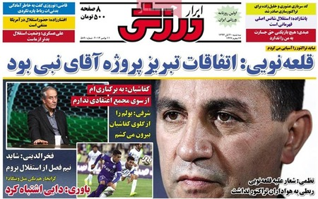 resized 787725 529 عکس/ تیتر روزنامههای ورزشی 20 آبان