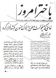 سرمقاله سید حسین فاطمی در رو مه باختر امروز در پی فرار شاه