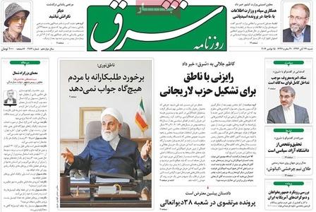 resized 790728 256 عکس/ صفحه اول روزنامه های 24 آبان